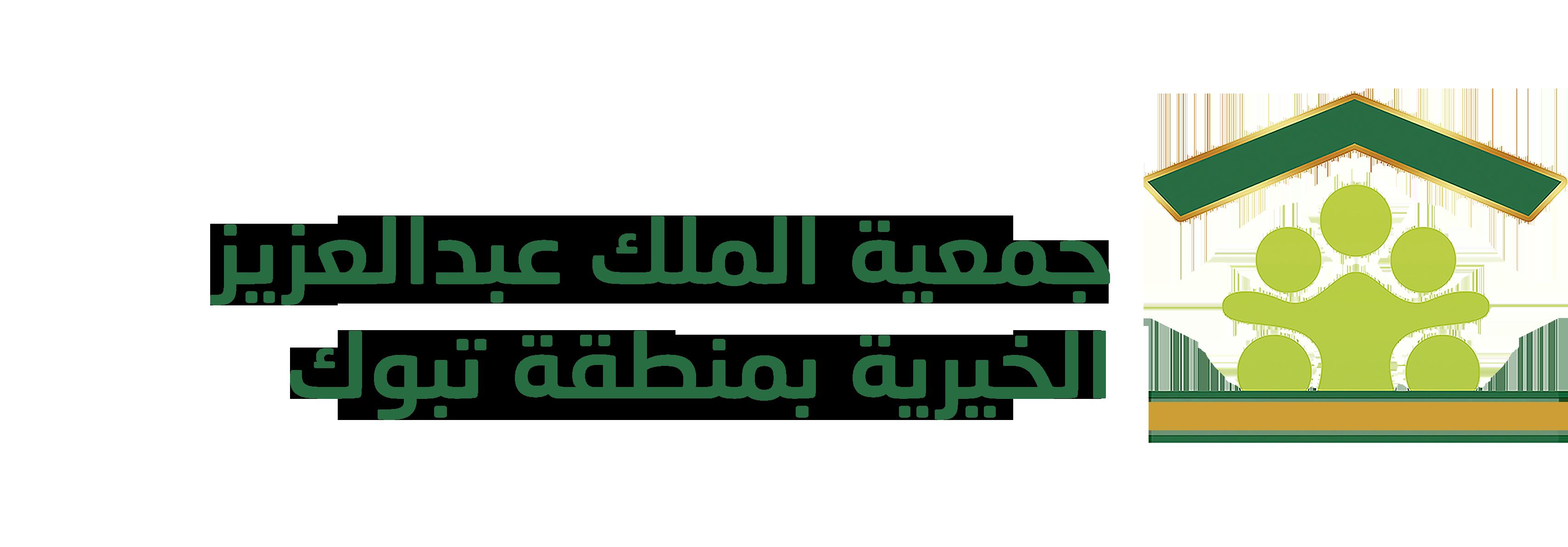جمعية الملك عبد العزيز الخيرية بتبوك